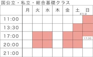 芸大美大受験科/時間割