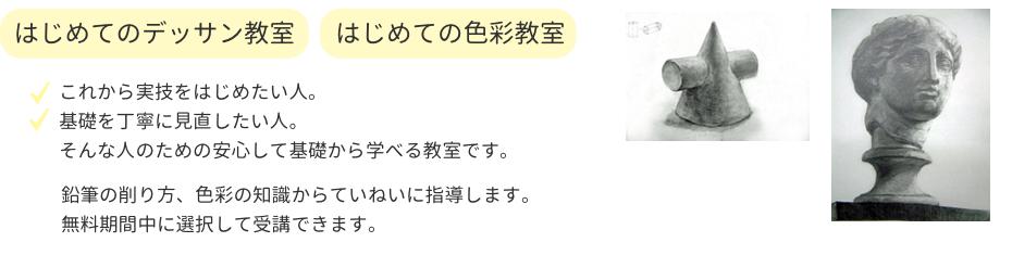haru_hajimete